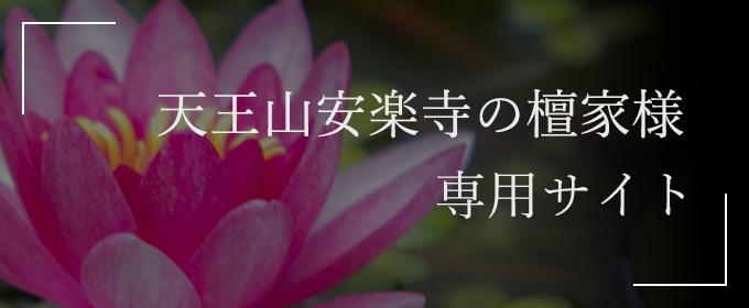 天王山安楽寺の檀家様専用サイト